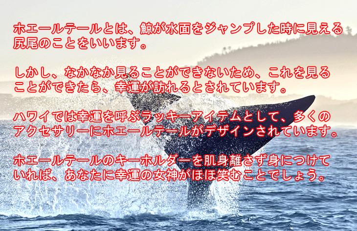 キーホルダー ホエールテール/鯨の尻尾(1007)キーリング