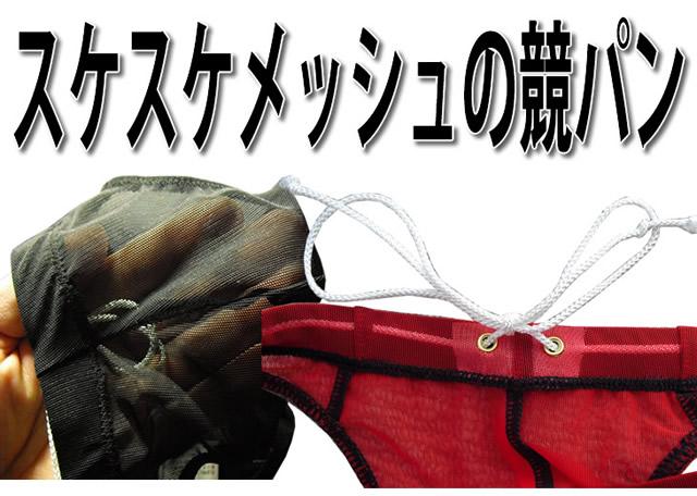 メンズ 水着 メッシュ Tバック (114507) トップモードジャパン