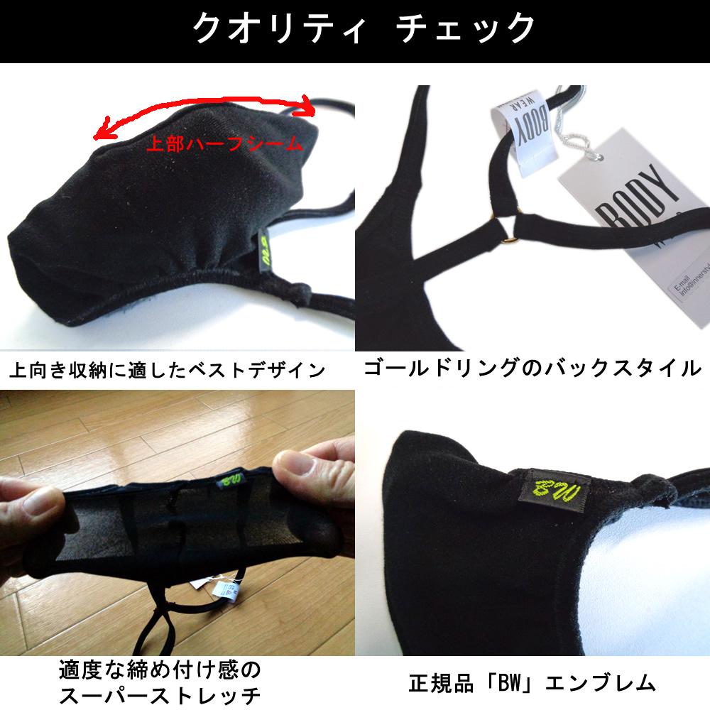 ウルトラ マイクロビキニ フォー メンズ  スーパーストレッチ Gストリング (3003025)BODYWEAR/ボディウェアー