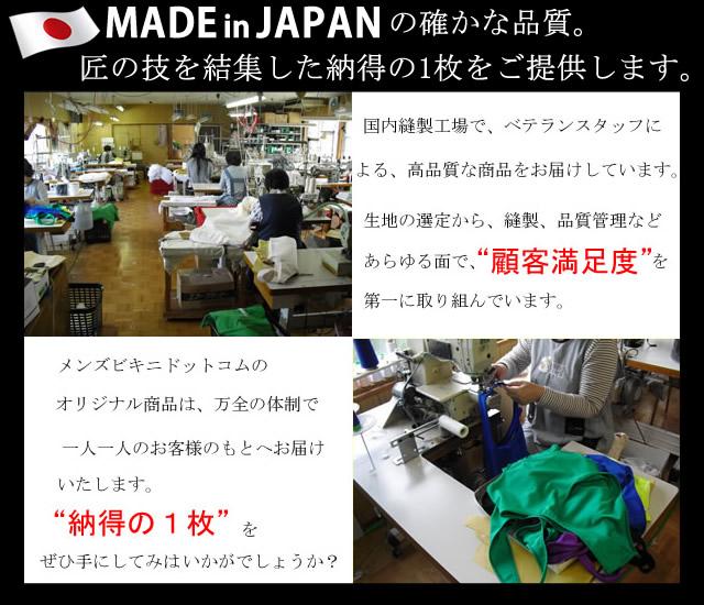 日本製,メイドインジャパン
